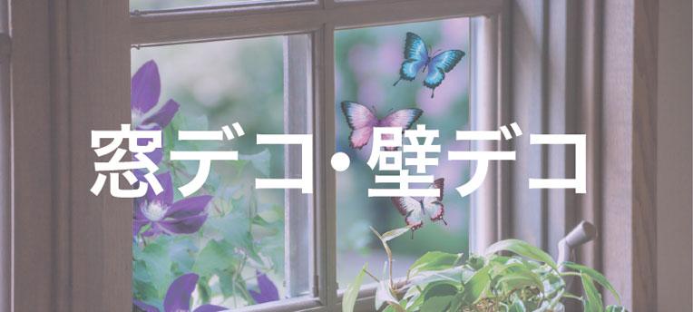 窓デコ・壁デコ